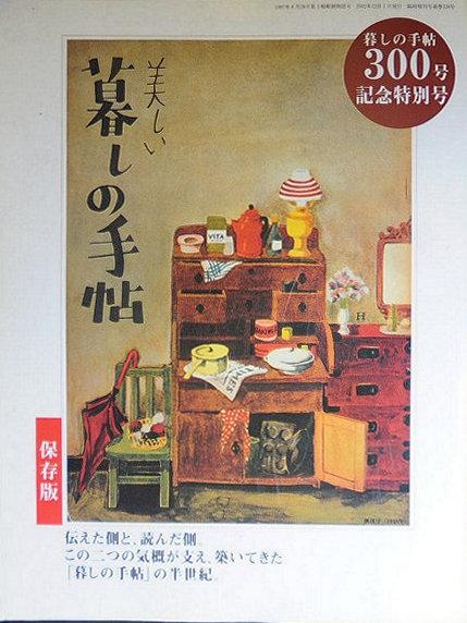 【中古】 【暮しの手帖社「暮しの手帖 300号】中古:ほぼ新品