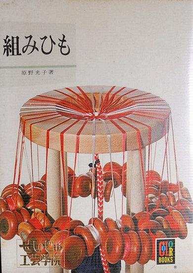 【中古】【保育社 カラーブック「組みひも」著者:原野光子】中古:ほぼ新品
