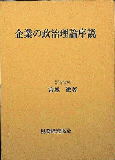 【中古】【税務経理協会「企業の政治理論序説」】 中古:ほぼ新品