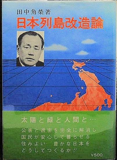 【中古】【日刊工業新聞社「日本列島改造論」著者:田中角栄】中古:非常に良い