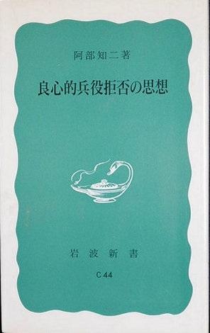 【中古 【岩波新書「良心的兵役拒否の思想」著者:阿部知二】中古:ほぼ新品