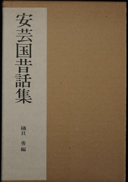 【中古】【岩崎美術社「全国昔話資料集成 5 安芸国昔話集 広島】」中古:非常に良い