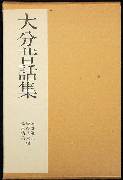 【中古】岩崎美術社「全国昔話資料集成 17 大分昔話集 大分」中古:非常に良い