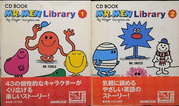 【中古】【NHK出版「MR.MEN Library 全10巻」】中古:非常に良い