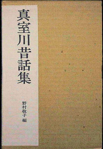【中古】岩崎美術社「全国昔話資料集成 24 真室川昔話集 山形」中古:非常に良い