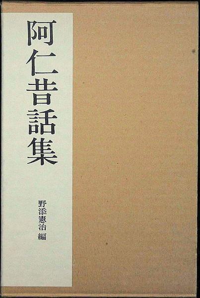 【中古】岩崎美術社「全国昔話資料集成 28 阿仁昔話集 兵庫」中古:非常に良い