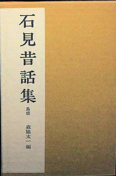 【中古】岩崎美術社「全国昔話資料集成 36 石見昔話集 島根」中古:非常に良い