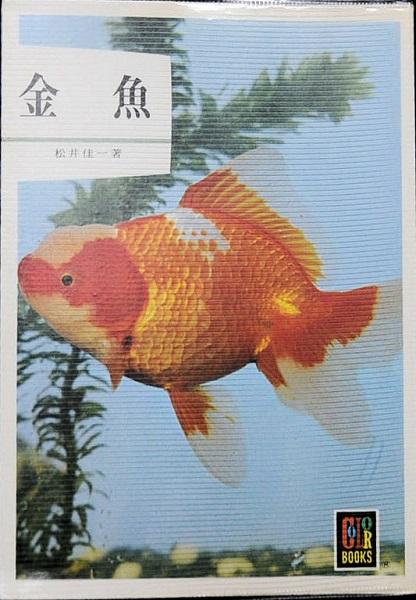 【中古】【保育社 カラーブック「金魚」著者:松井佳一】中古:ほぼ新品34