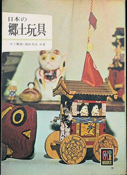 【中古】【保育社 カラーブック「日本の郷土玩具」著者:木下亀城他】中古:非常に良い10