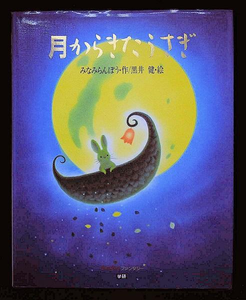 【中古】【学研「月からきたうさぎ」 】中古:ほぼ新品