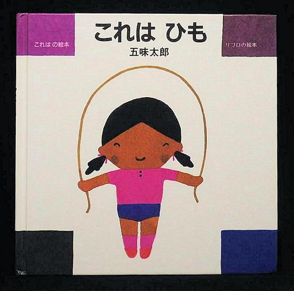 【えほん】【リブロポート「これはの絵本 これは ひも」】中古:非常に良い, 植木鮮魚店:33f802fc --- officewill.xsrv.jp