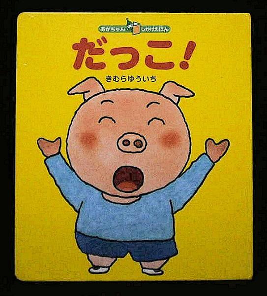 【中古】【ひさかたチャイルド「だっこ!」 】中古:非常に良い, アメカジ 通販 【Rockingchair】:1a0bc86c --- officewill.xsrv.jp