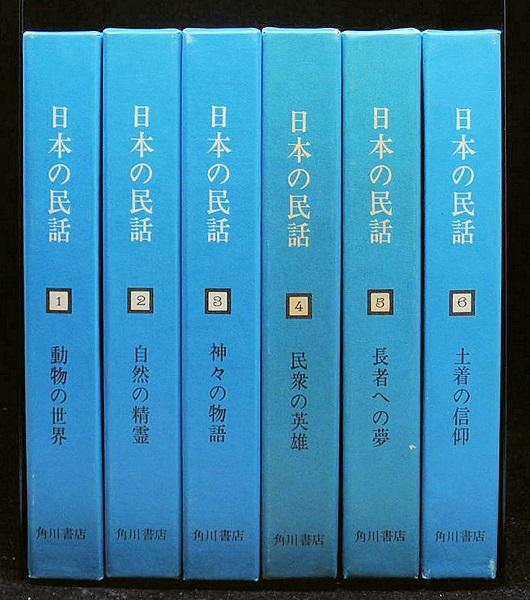 【中古】【角川書店「日本の民話」 全12巻揃い】中古:非常に良い