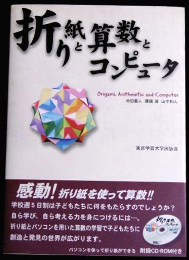 【中古】折り紙と算数とコンピュータ