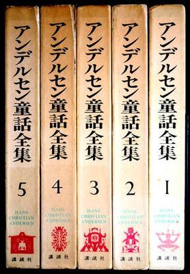 【中古】【講談社「アンデルセン童話全集」1~5巻】