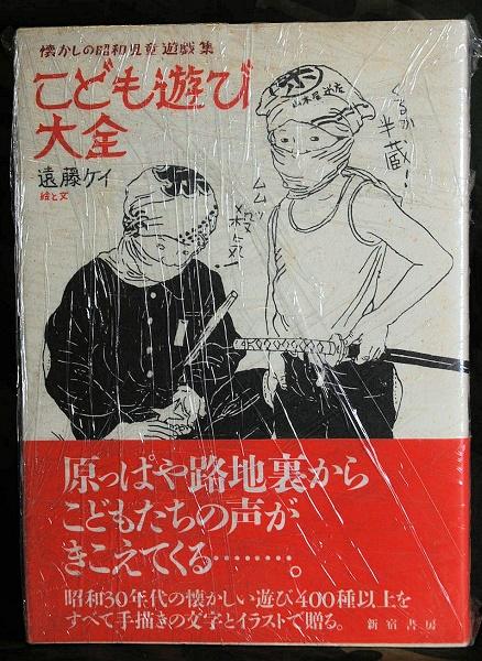 【中古】【新宿書店「こども遊び大全」遠藤ケイ】中古:ほぼ新品