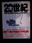 【中古】【集英社 「20世紀 写真で見る世界の100年、日本の100年」】中古:ほぼ新品