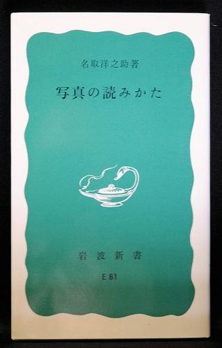 【中古 】【岩波新書「写真の読み方」著者:名取洋之助】中古:ほぼ新品