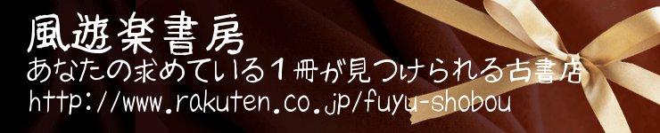風遊楽書房:絶版古書 人気のプレミア本 中古コミック 絶版稀少本古書専門店