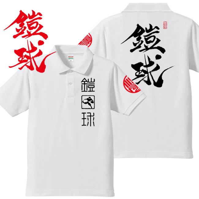 メンズ ポロシャツ 卸売り アメフト 外国人 お土産 大きいサイズ 3L 人気の定番 鎧球 和柄 漢字 ホワイト XXL