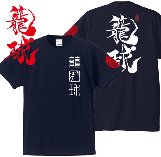 メンズ tシャツ バスケ 定番キャンバス Tシャツ 漢字 外国人 お土産 大きいサイズ 和柄 ネイビー 奉呈 漢字Tシャツ 4L 籠球 XXXL