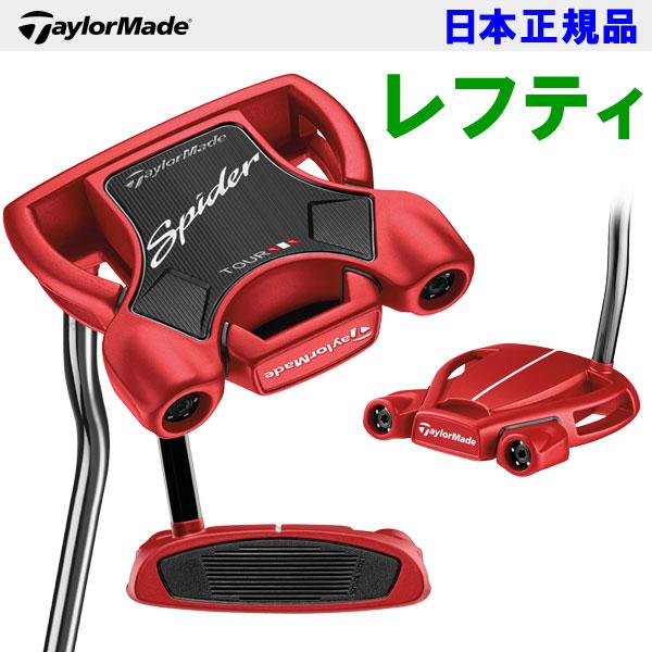 テーラーメイド スパイダー ツアー レッド パター レフティ SPIDER TOUR RED 2018年モデル 日本正規品