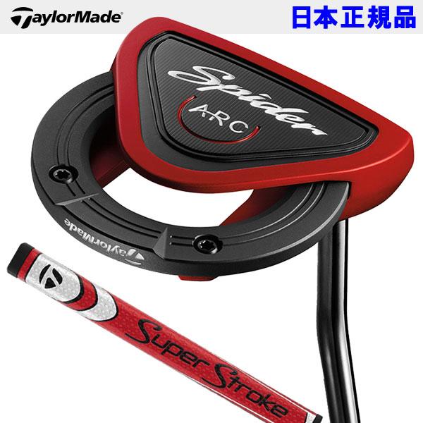 【あす楽対応】 テーラーメイド スパイダー アーク パター SSグリップ SPIDER ARC RED 2018年モデル 日本正規品