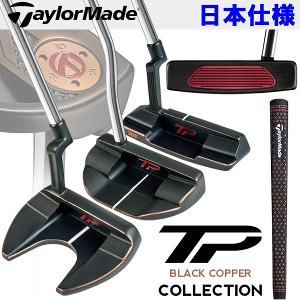 【あす楽対応】 テーラーメイド パター TP コレクション ブラック カッパー ラムキングリップ 2018 日本仕様