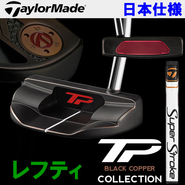 テーラーメイド パター TP コレクション ブラック カッパー MULLEN レフティ 2018 日本仕様