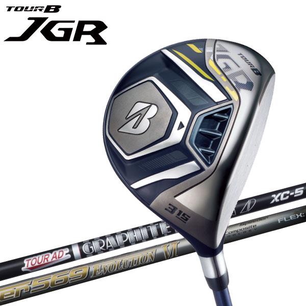 【あす楽対応】 ブリヂストン ゴルフ 2019モデル TOUR B JGR フェアウェイウッド メーカー正規カスタムシャフト