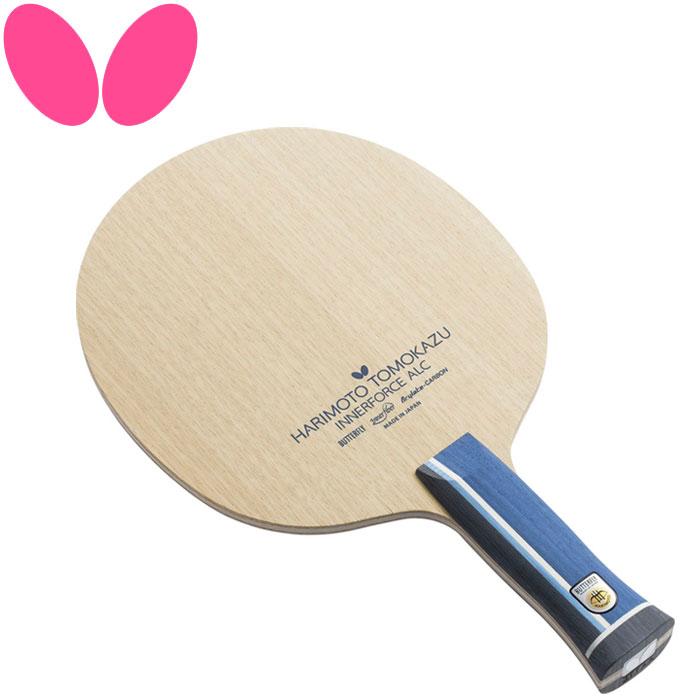 【メール便送料無料】バタフライ シェークラケット HARIMOTO TOMOKAZU INNERFORCE ALC AN 張本智和 インナーフォース ALC アナトミック 卓球ラケット 36992