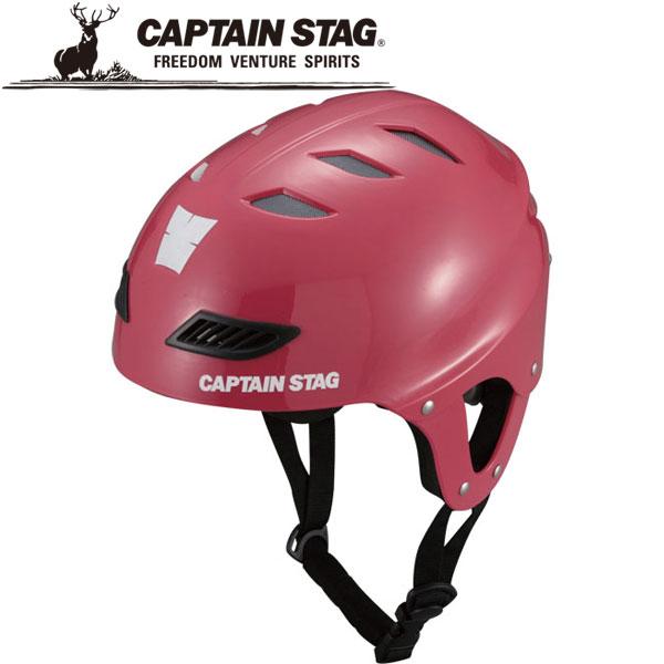 キャプテンスタッグ 定価 CS スポーツヘルメットEX US3206 キッズ スピード対応 全国送料無料 レッド