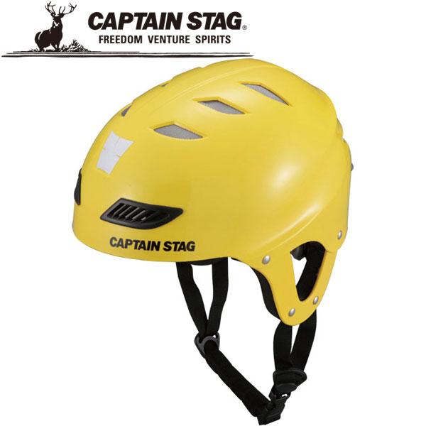 キャプテンスタッグ 高級な 気質アップ CS スポーツヘルメットEX イエロー US3207 キッズ