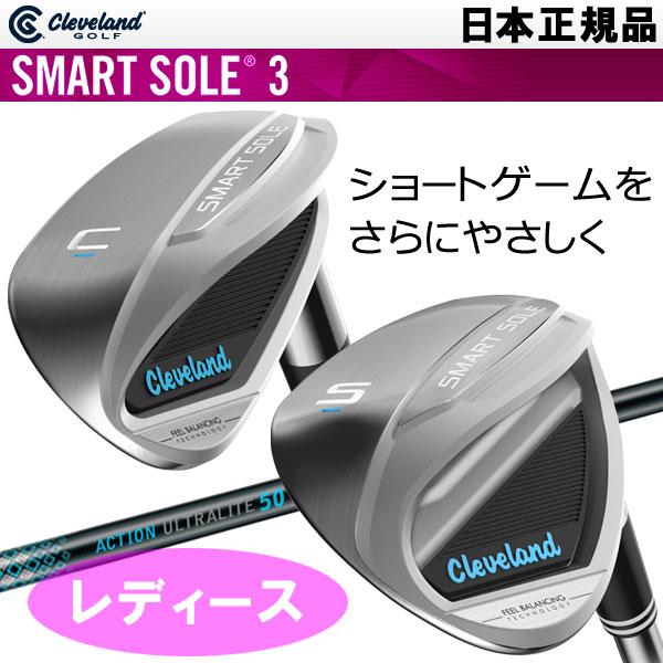 【あす楽対応】 クリーブランド スマートソール3 ウェッジ レディース SMART SOLE3 日本正規品
