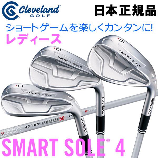 【あす楽対応】 クリーブランド スマートソール4 ウェッジ レディース SMART SOLE4 日本正規品 2020モデル