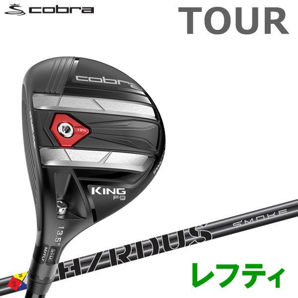 【あす楽対応】 コブラゴルフ キング F9 スピードバック ツアー フェアウェイウッド レフティ cobra KING 2019年 USAモデル