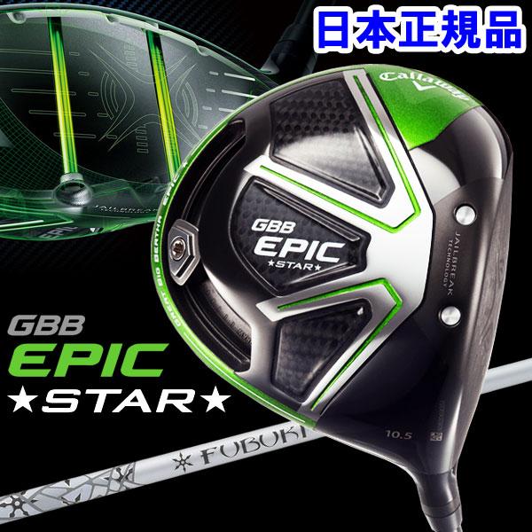 キャロウェイ GBB エピック スター ドライバー グレートビッグバーサ EPIC STAR 2017 Fubuki V50