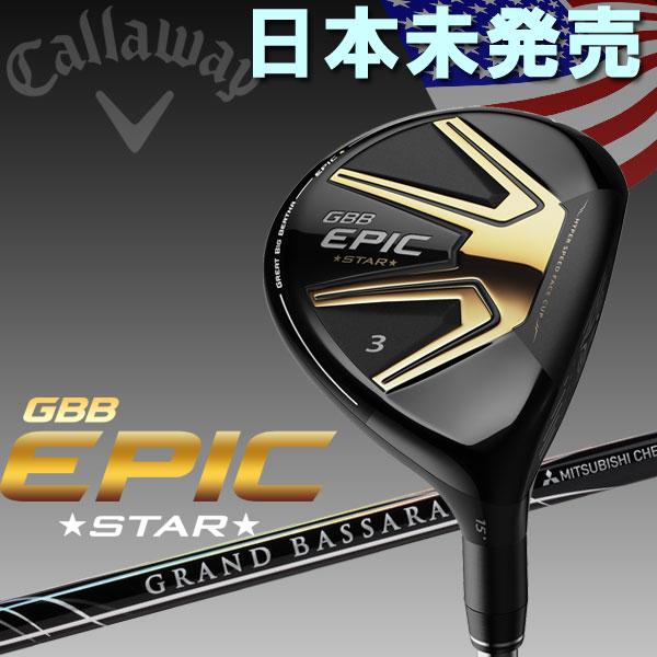 【あす楽対応】【並行輸入品】 キャロウェイ GBB エピック スター フェアウェイウッド 日本未発売 US 2017 EPIC STAR