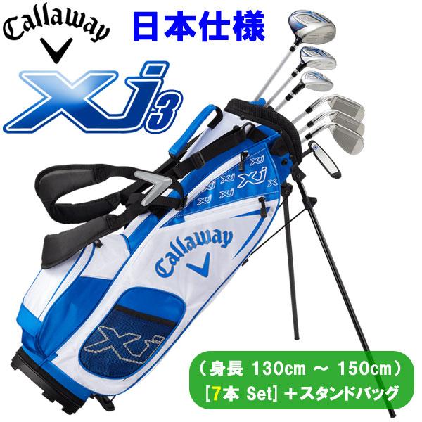 キャロウェイ Xj 3 ジュニアセット 子供用 ゴルフクラブ 7本セット+スタンドバッグ 2018モデル 日本正規品