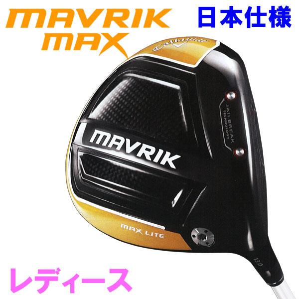 【あす楽対応】 キャロウェイ マーベリック MAX LITE レディース ドライバー 2020モデル 日本仕様