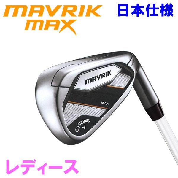 キャロウェイ マーベリック MAX LITE レディース アイアン 5本セット 2020モデル 日本仕様