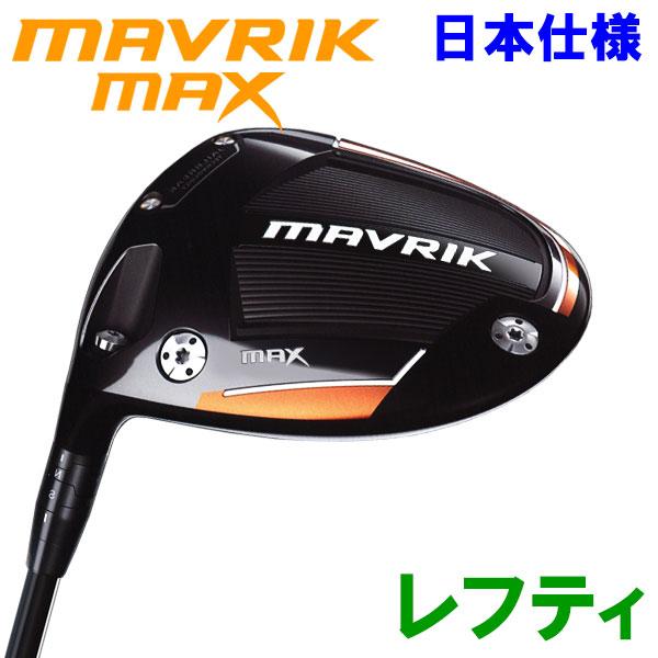 キャロウェイ マーベリック MAX ドライバー レフティ 2020モデル 日本仕様