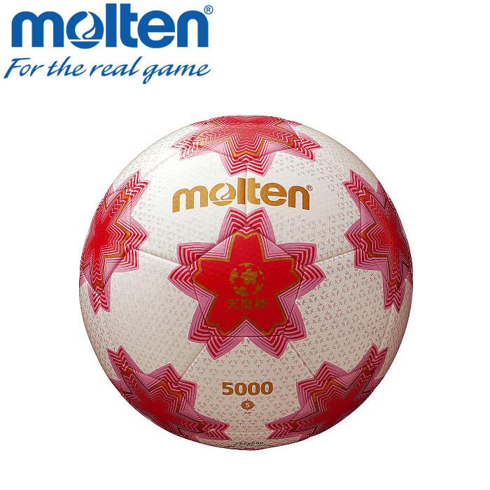 モルテン サッカー サッカーボール 5号 天皇杯試合球 検定球 F5E5000