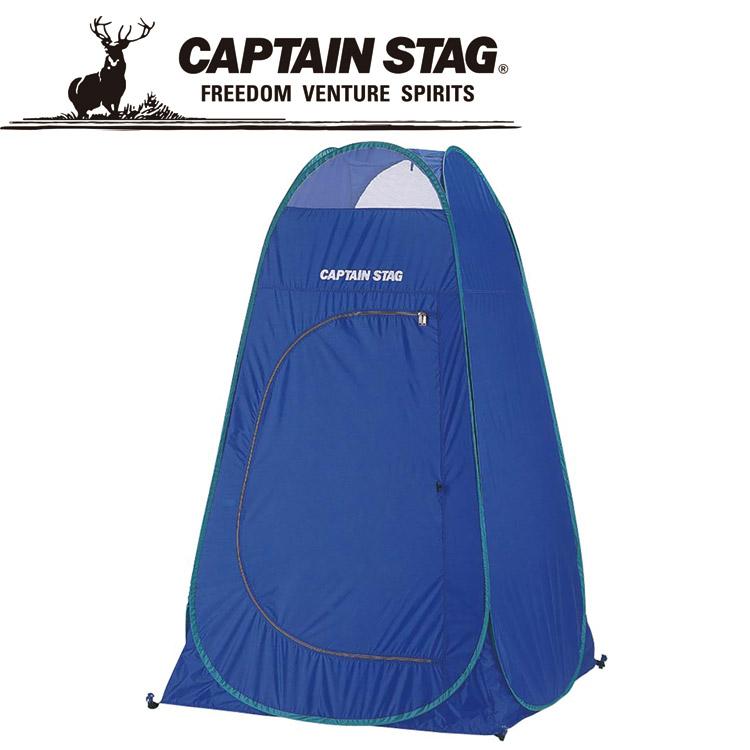 キャプテンスタッグ 着替えテント M3104 海水浴での着替えやシャワールームに!