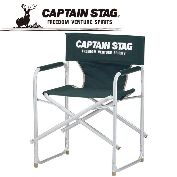 CAPTAIN STAG キャプテンスタッグ CS サイドテーブル付 アルミディレクターチェア(グリーン) M3871