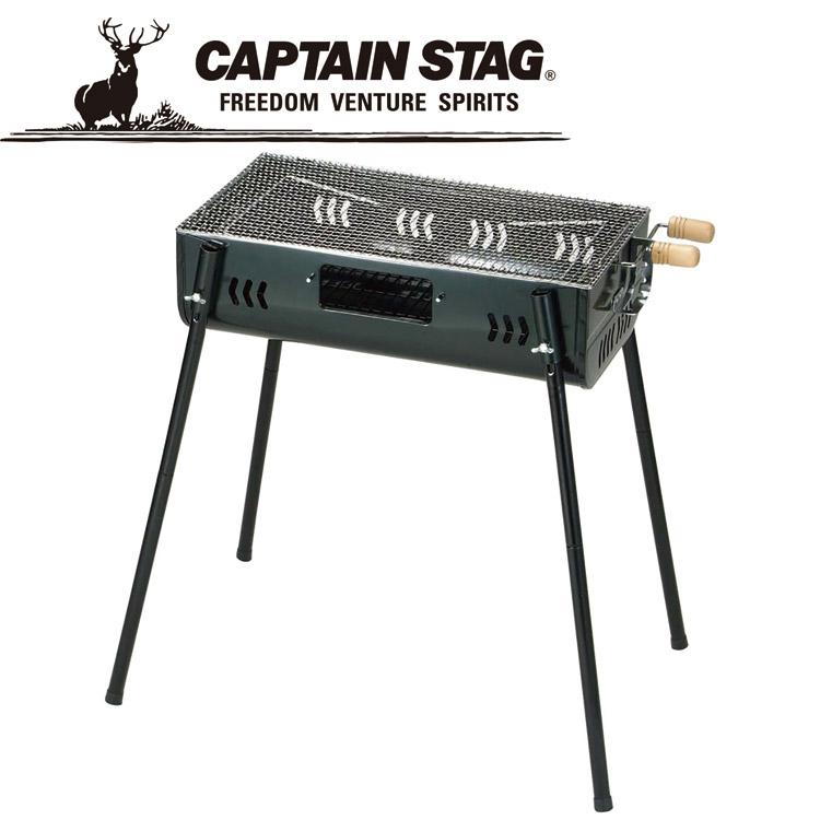 CAPTAIN STAG キャプテンスタッグ グリルマスター ライト バーベキューコンロ(5段階調節機能付) M6445
