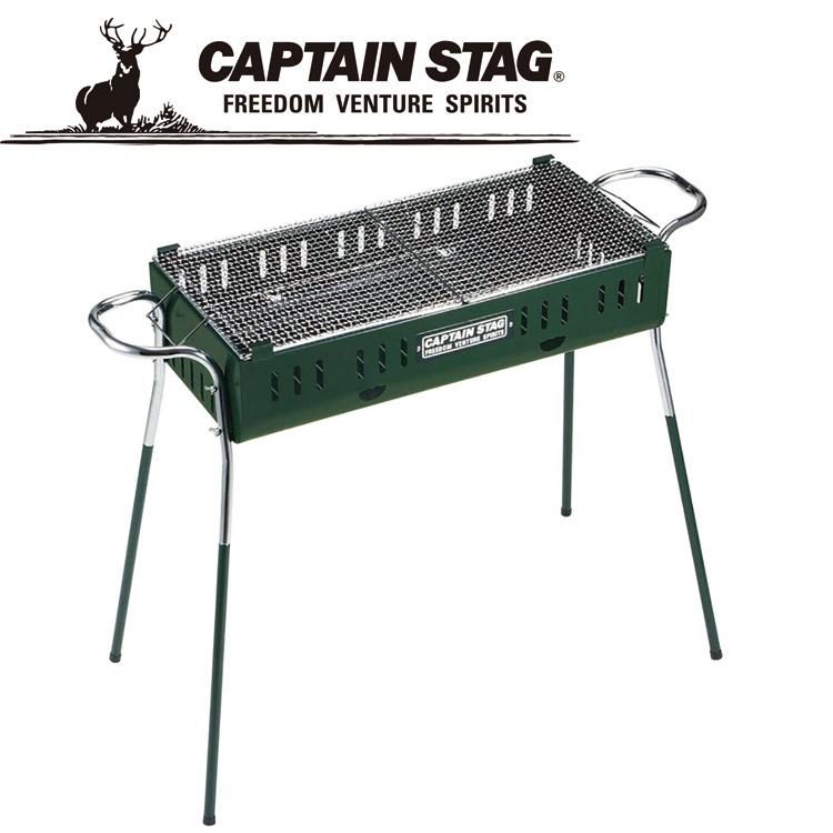CAPTAIN STAG キャプテンスタッグ グリルオープンバーベキューコンロ650(グリーン) M6495