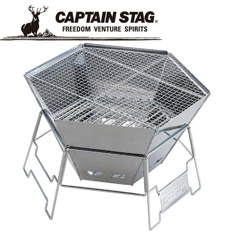 CAPTAIN STAG キャプテンスタッグ ヘキサ ステンレス ファイアグリル M6500