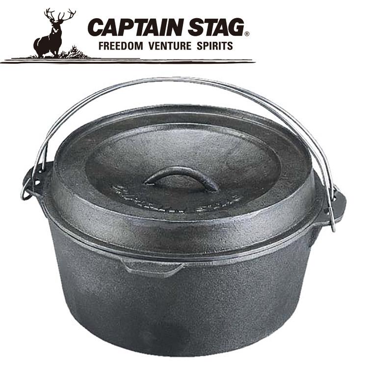 キャプテンスタッグ ダッチオーブン30cm ジンギスカンリット M5533 アウトドア 鍋 CAPTAIN STAG