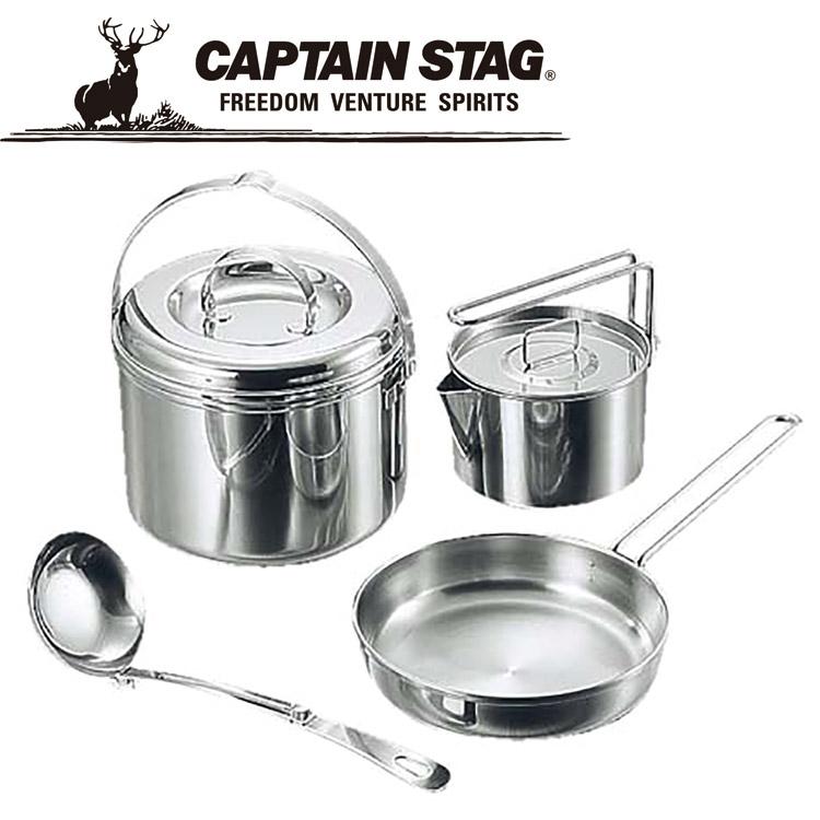 キャプテンスタッグ 3層鋼キャンピングクッカーSセット バッグ付き M8603 アウトドア調理器具 鍋 CAPTAIN STAG